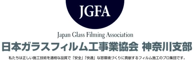JGFA神奈川支部事務局